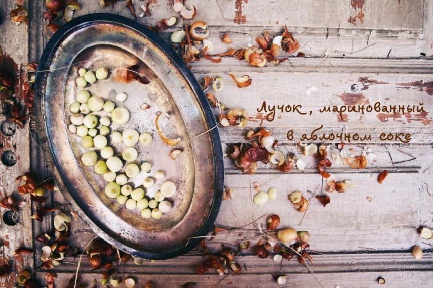 Лучок,маринованный в яблочном соке