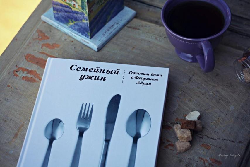 """Новая книга Феррана Адрия """" Семейный ужин"""""""
