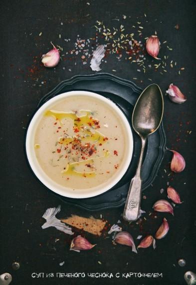 Суп из печеного чеснока и картофеля